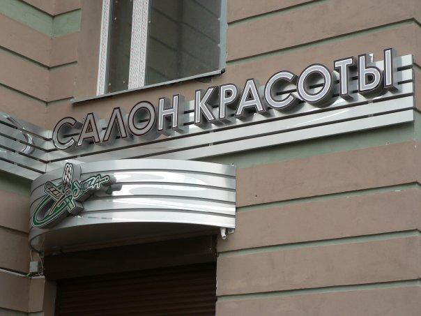 orosz kifejezések